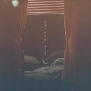 """제이세라(J-Cera)-'신과의 약속' OST """"꿈에서 만나요"""