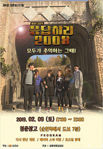 순천시, 청춘 페스티벌 '응답하라 2008' 개최