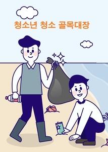 청소년 청소 골목대장 모집