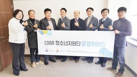 강릉시 청소년상담복지센터, 1388청소년지원단 운영위원회 개최