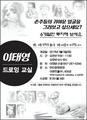 이태영 드로잉 교실