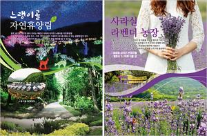 광양시 '내나라여행박람회' 참가 ... 야경 콘텐츠 홍보