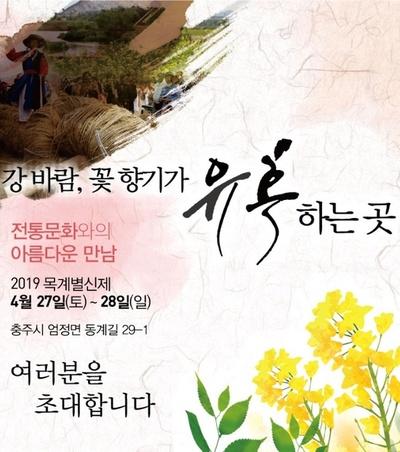 2019 목계별신제 행사 (2019.4.27~28)