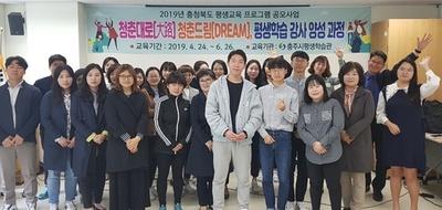 '청년세대 평생학습 강사 양성과정'개강