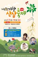 제2회 거창한 거창산삼축제 개최