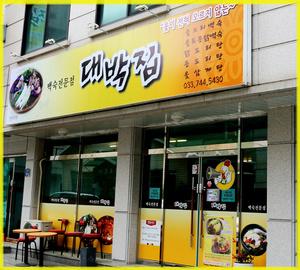 닭볶음탕 더~더~더~ 맛있게 즐기는 곳</br>솥뚜껑 닭요리 전문점, 대박집