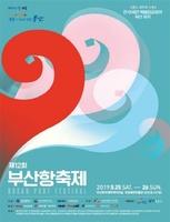 제12회 부산항축제 25일과 26일 개최
