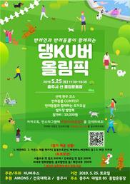 반려동물행사 '댕KU버 올림픽'개최