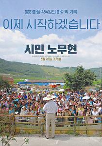 전남영상위원회, 휴먼다큐 '시민 노무현' 무비토크 개최