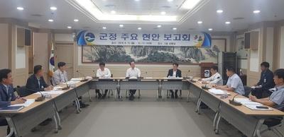 군정 주요 현안 보고회 개최