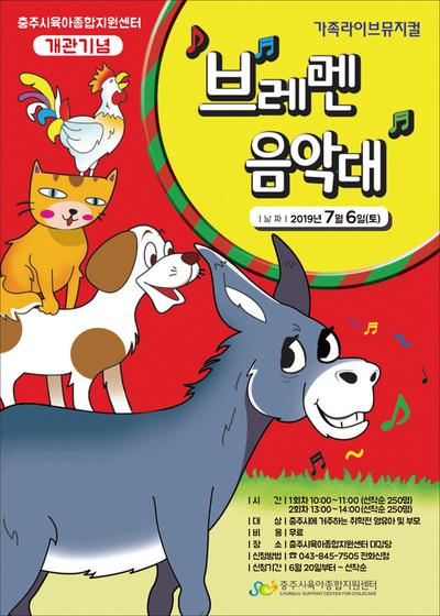 가족라이브뮤지컬 브레멘음악대 공연(19.7.6)