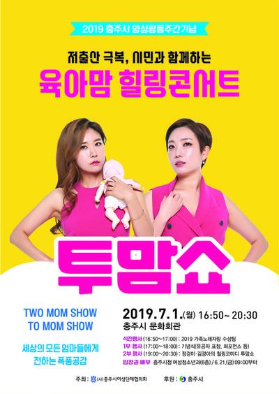 """육아맘 힐링콘서트 """"투맘쇼""""(2019.7.1)"""