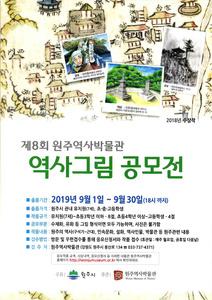 원주시 역사박물관  원주역사그림공모전 개최