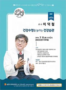 순천사랑아카데미, 이덕철 교수 강연