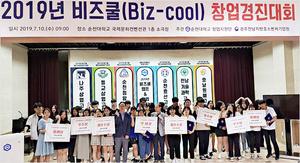 순천대, 비즈쿨 캠프 창업경진대회 '성료'
