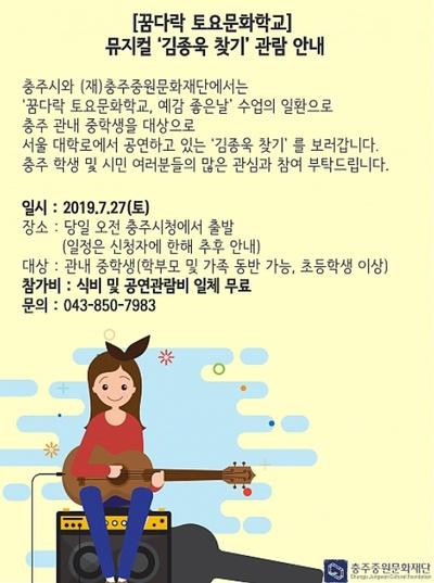 [꿈다락 토요문화학교]'뮤지컬 김종욱 찾기' 관람 안내(7.27)