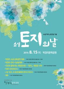 8월 15일 '소설 토지의 날' 개최