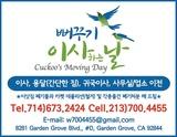 [이사운송] 뻐꾸기이사하는날