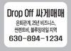 Drop-Off  싸게 매매