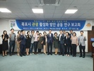목포시-KT,'관광활성화 방안 공동 연구'보고회 개최