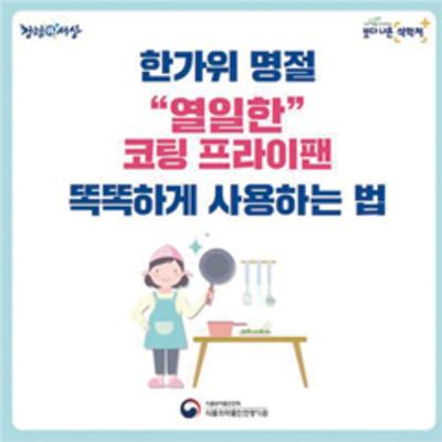 """""""코팅 벗겨진 프라이팬, 새 제품으로 교체하세요"""""""