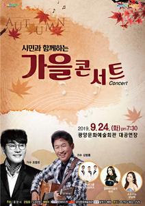 광양시, 시민과 함께하는 '가을 콘서트' 개최