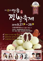 팥군, 빵양을 만나는 가을여행 … 제13회 안흥찐빵축제 27~29일 개최