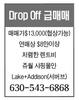 Drop Off 급매매