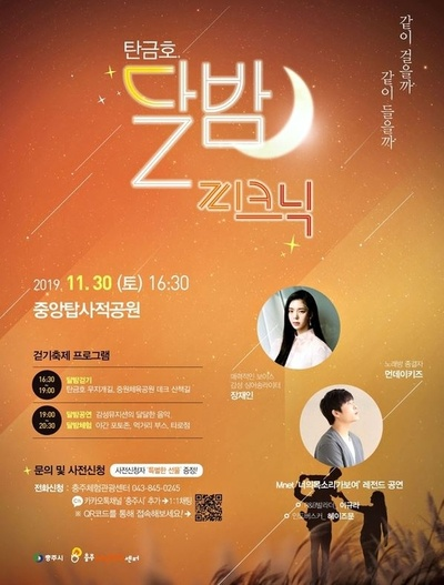"""탄금호 걷기축제 """"달밤 피크닉"""""""