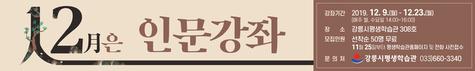 강릉시 평생학습관 '12월은 인문강좌' 프로그램 개설