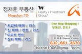 정재훈 부동산 Heron Chung [W Realty & Investment Group]