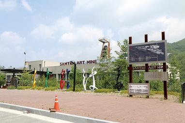 광부들의 이야기가 있는 곳 삼탄아트마인