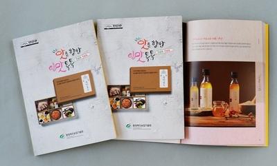 충북농기원, '맛을 향한 입맛 톡톡' 발간