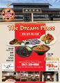 드림플레이스-전통 중국 레스토랑