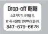 Drop-off매매