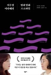 화제의 신간 / 이수정 이다혜의 범죄 영화 프로파일