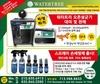 워터트리-오존살균기 대여 판매(바이러스 방역 및 박멸)