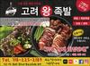 하루 20개 한정판매! '고려왕족발'
