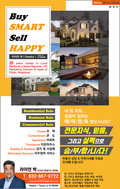라이언 박 부동산-HomePlus Realty Group LLC