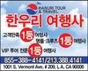 한국 및 전 세계 항공권 특가 한우리여행사(213-388-4141)-전 세계 공인 대리점