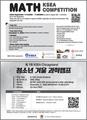 KSEA 수학경시대회/ 청소년 겨울 과학캠프