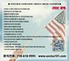 미국비자문제, 이민페티션문제, 거절된비자, 체류신분, 자유왕래문제 상담