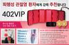 퇴행성 관절염 강력추천 '402 VIP'
